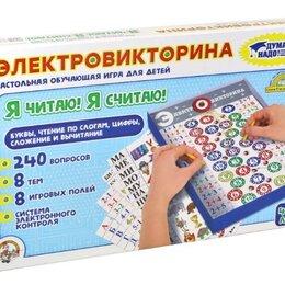 """Игровые наборы и фигурки - Электровикторина """"Я читаю, я считаю"""", 0"""