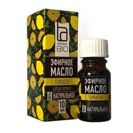 Ароматерапия - Эфирное масло Лимон (citrus limon) АромаБио 10мл, 0