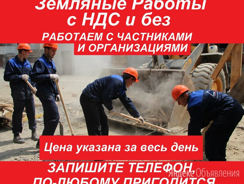 Земляные работы с НДС и без - Архитектура, строительство и ремонт, фото 0