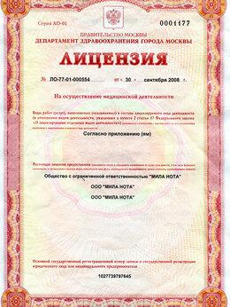 Финансы, бухгалтерия и юриспруденция - Лицензирование видов деятельности, 0