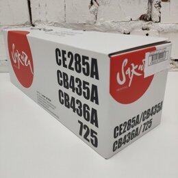 Картриджи - Картридж SAKURA CE285A /CB435A, 0