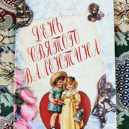 Прочее - Книга День святого Валентина (Всё для проведения праздника), 0