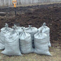 Удобрения - Навоз в мешках. Перегной в мешках. Чернозём в мешках., 0