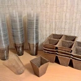 Аксессуары и средства для ухода за растениями - Стаканчики для рассады, пластиковые и торфяные, 0