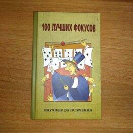"""Детская литература - """"100 лучших фокусов"""" ИД Мещерякова Новая книга, 0"""