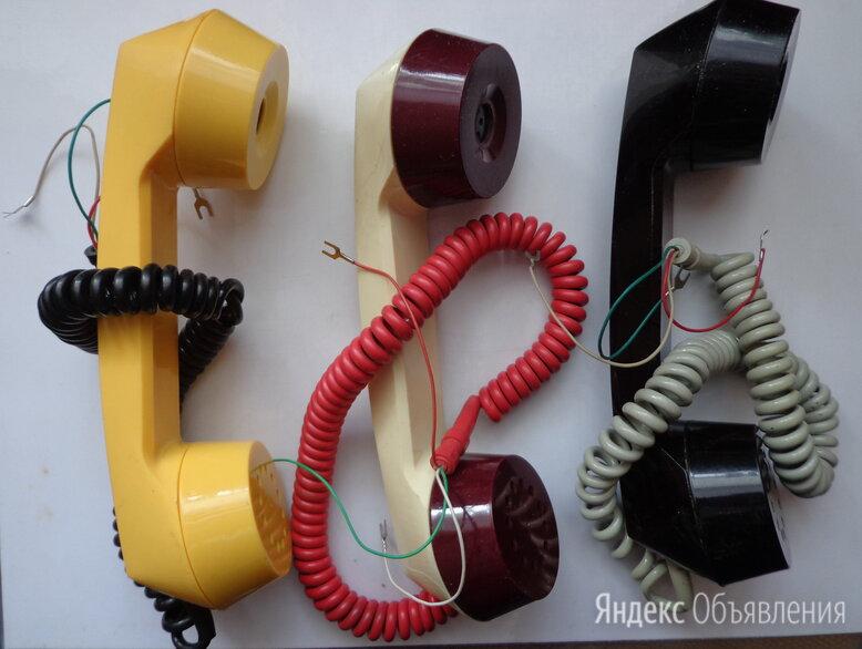 Телефонные трубки, угольный микрофон, телефонные капсуля по цене 500₽ - Проводные телефоны, фото 0