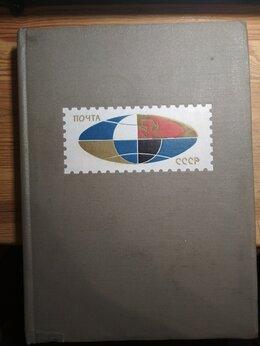 Марки - Альбом с марками, 0
