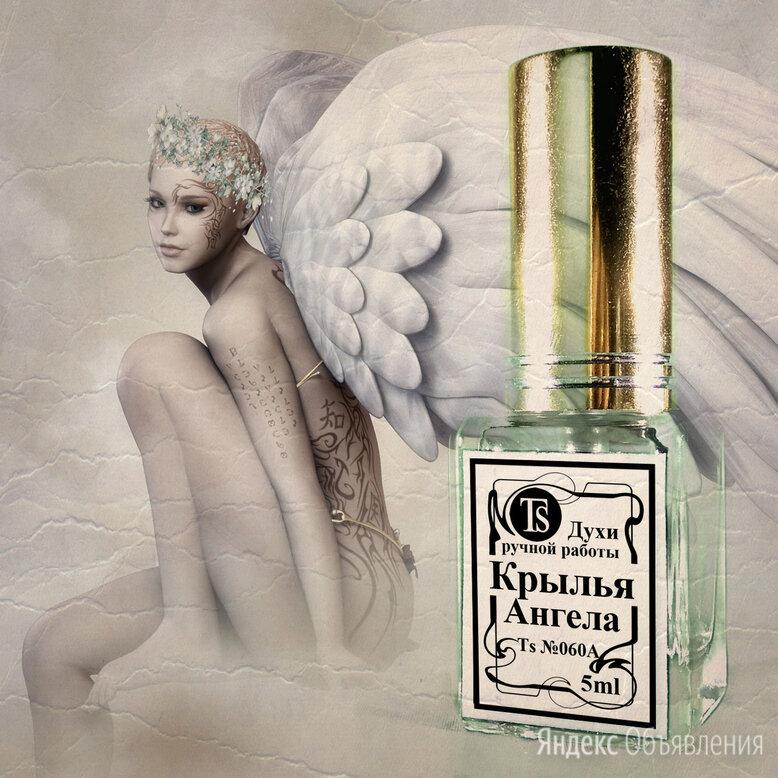 Духи «Крылья Ангела» - Волшебный Аромат от Частного Парфюмера по цене 600₽ - Парфюмерия, фото 0