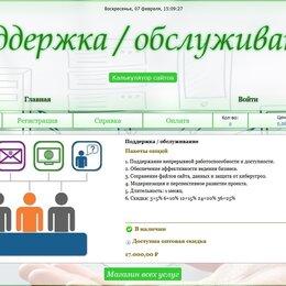 IT, интернет и реклама - Поддержка и обслуживание сайтов, 0