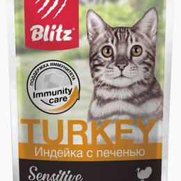 Корма  - Blitz влажный корм для взрослых кошек, 0