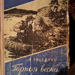 Художественная литература - А. Авдеенко. Горная весна. Шпионский роман, 0