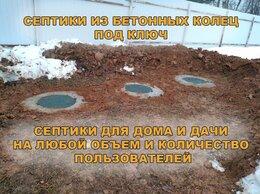 Септики - Септики из бетонных колец в Московской области, 0