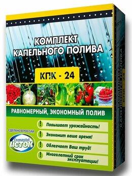 Капельный полив - Набор оборудования капельного орошения растений…, 0