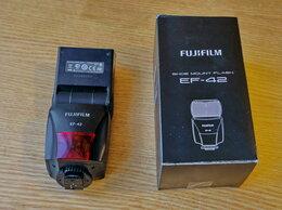 Фотовспышки - Фотовспышка fujifilm EF42, 0