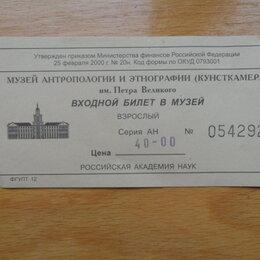 """Билеты - Входной билет в музей """"Кунсткамера"""", 2000 года., 0"""