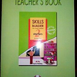 Наука и образование - Книга для учителя Skills Builder (Starters 2), 0