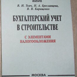 Бизнес и экономика - Бухгалтерский учет в строительстве (с элементами налогообложения). Ткач В.И., Бр, 0