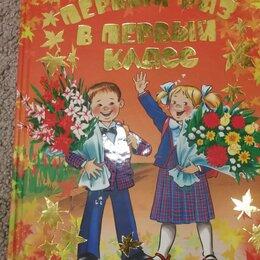 """Детская литература - Книга """"Первый раз в первый класс"""", 0"""