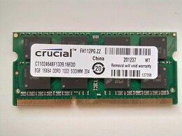 Модули памяти - 8Gb DDR3  1333MHz. Для ноутбука., 0