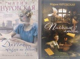 Художественная литература - 2 книги Нуровской, 0