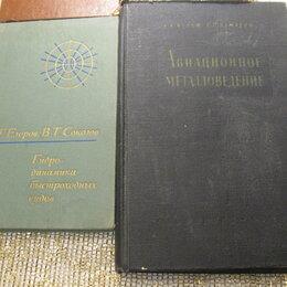 Техническая литература - Гидродинамика и Авиационное металловедение, 0
