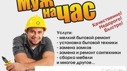 Архитектура, строительство и ремонт - Мастер муж на час электрик сантехник , 0