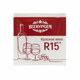 Продукты - Винные дрожжи BEERVINGEM Red Wine R15, 0