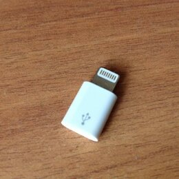 Зарядные устройства и адаптеры - Переходник с micro USB на Айфон 5 и др., 0