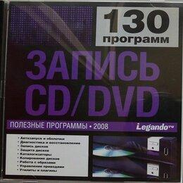Программное обеспечение - Полезные программы, запись CD/DVD, 0