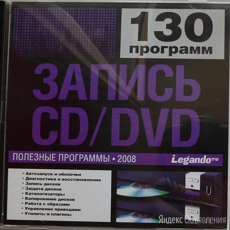 Полезные программы, запись CD/DVD по цене 80₽ - Программное обеспечение, фото 0