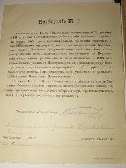 Документы - Извещение Коломенской уездной земской управы,…, 0