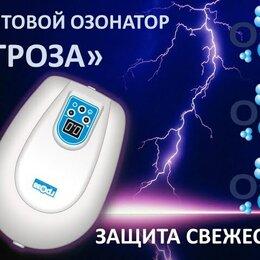 """Дезинфицирующие средства - Озонатор бытовой """"Гроза"""", 0"""