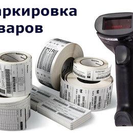 Сфера услуг - Маркировка товаров, 0