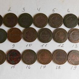 Монеты - 2 копейки 1899 - 1915 г, 0