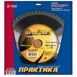 Пильные диски - Пильный диск по дереву ПРАКТИКА (400x50 мм, 60…, 0