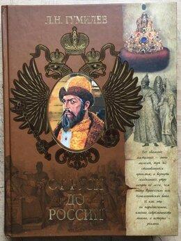 Наука и образование - От Руси до России (подарочное издание), 0