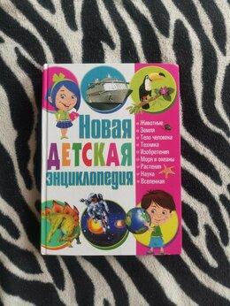 Словари, справочники, энциклопедии - Энциклопедии , 0