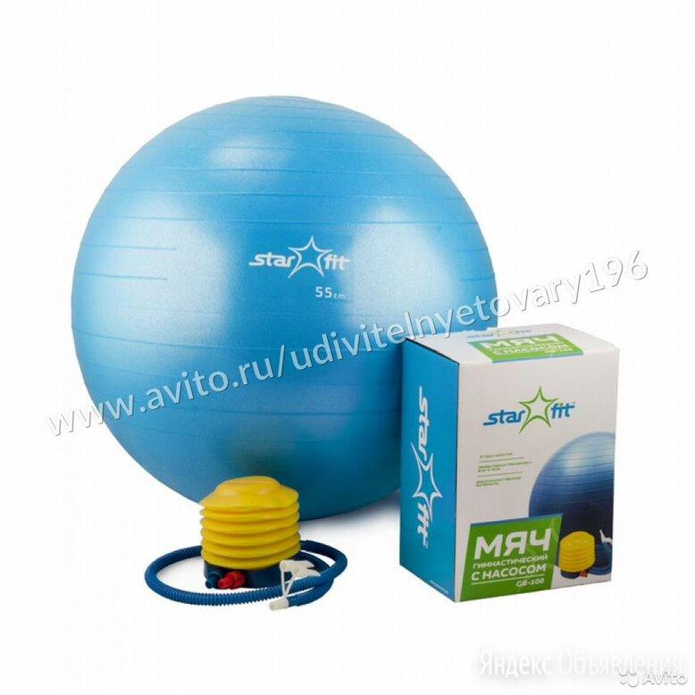 Мяч гимнастический starfit GB-102 с насосом 55см по цене 750₽ - Игровые приставки, фото 0