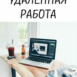 Консультанты - Подработка на дому, 0