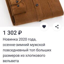 Рубашки -  Вельветовая рубашка, 0