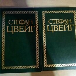 Художественная литература - Стефан Цвейг. Собрание сочинений, 0
