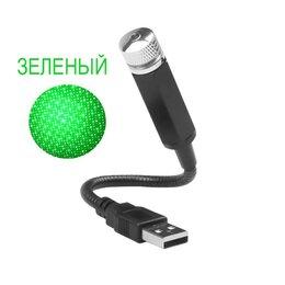 """Аксессуары и комплектующие - Лазер USB Зеленый  """"Огонек"""" (DS17), 0"""