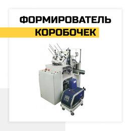 Упаковочное оборудование - Формирователь коробочек из картонных заготовок, 0