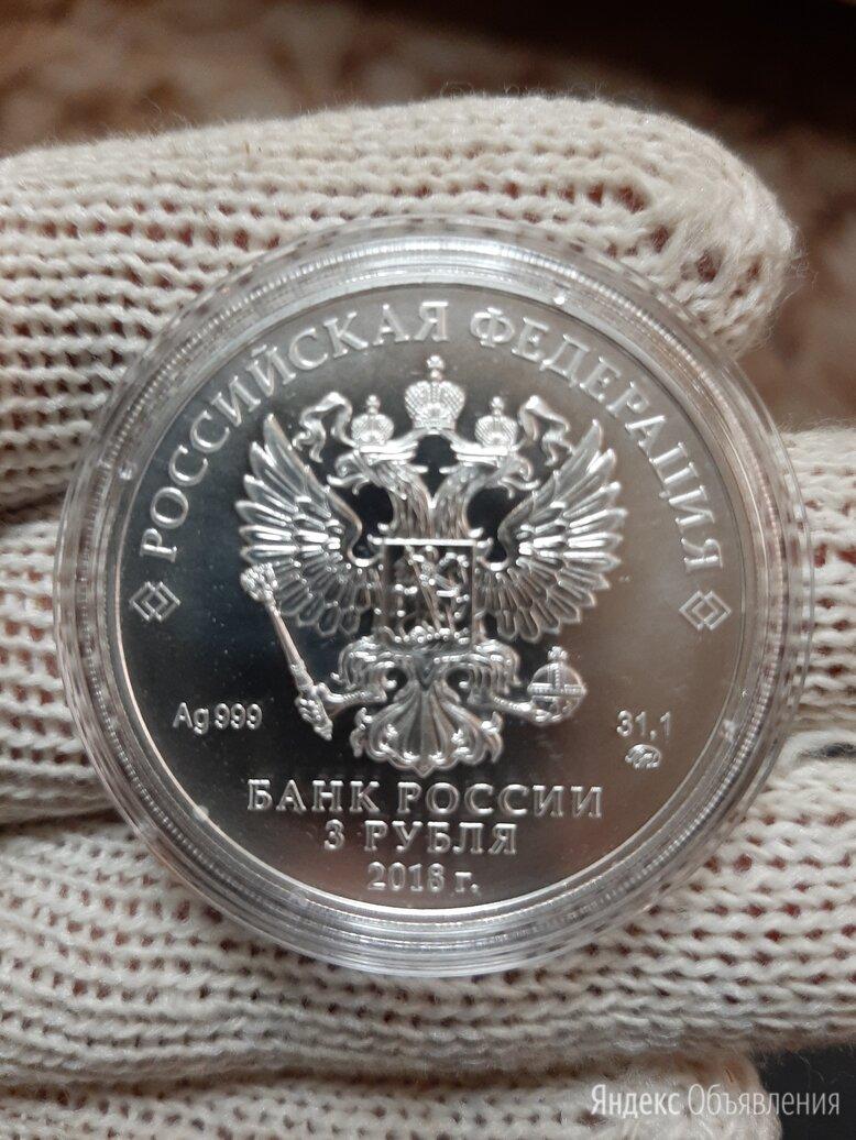 Серебряная монета 999 пробы по цене 3000₽ - Монеты, фото 0