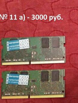 Модули памяти - Оперативная память для ноутбука SODIMM SK hynix…, 0