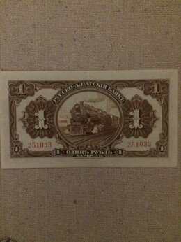 Банкноты - Харбин, 0