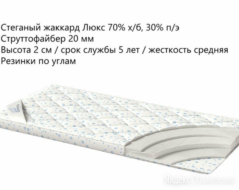 Наматрасник Strutto 200x200 по цене 10305₽ - Наматрасники и чехлы для матрасов, фото 0