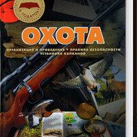 """Прочее -  Книга """"Охота"""", 0"""
