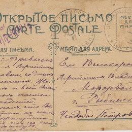 Конверты и почтовые карточки - Открытое письмо (открытка), 0