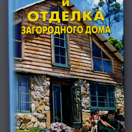 Дом, семья, досуг - Современный дизайн и отделка загородного дома, 0